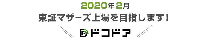 2020年2月東証マザーズ上場を目指します!