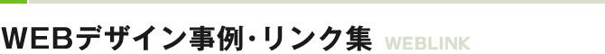 ワードプレス(wordpress)WEBサイトリンク
