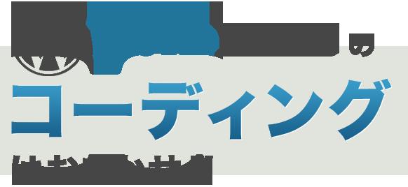 WordPressのコーディングはおまかせ!