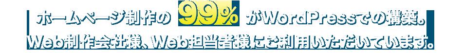 ホームページ制作の99%がWordPressでの構築。Web制作会社様、Web担当者様にご利用いただいています。