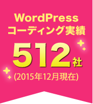 WordPressコーディング実績512社(2015年12月現在)