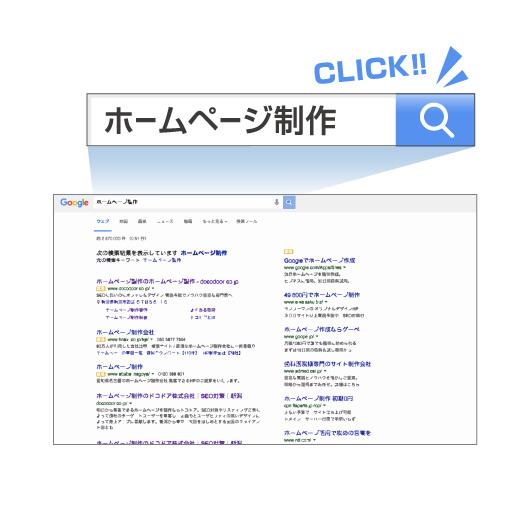 ホームページ制作で検索の画像