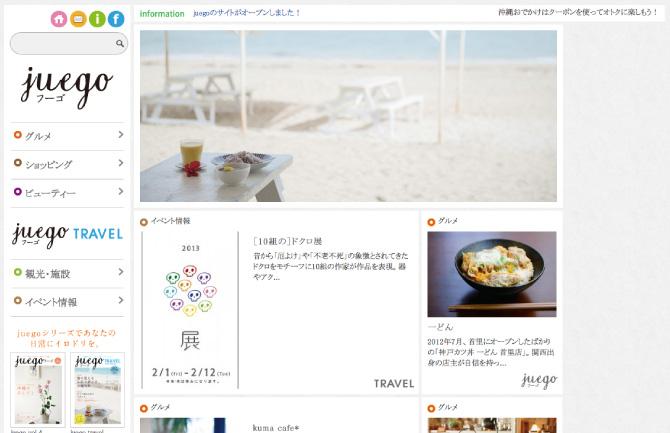 juegoフーゴ デザインサイト