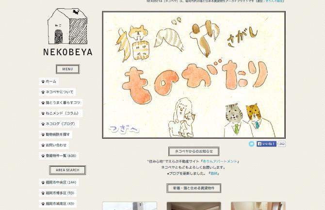 NEKOBEYA(ネコベヤ) デザインサイト