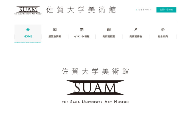 佐賀大学美術館 デザインサイト