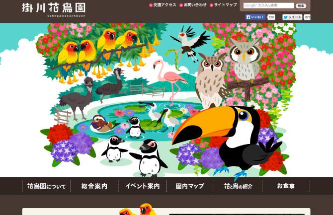 [掛川花鳥園]花と鳥とのふれあいが楽しめるテーマパーク デザインサイト