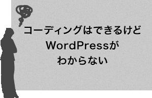 コーディングはできるけどWordPressがわからない。