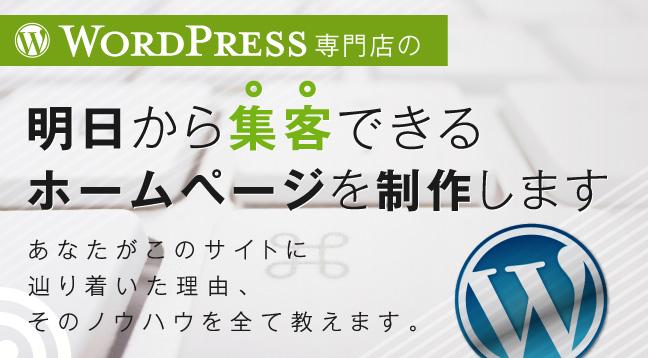 ドコドアワードプレスは明日から集客できるホームページを制作・コーディングします。